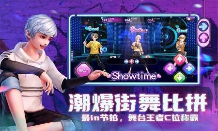 劲舞时代2.9.3截图