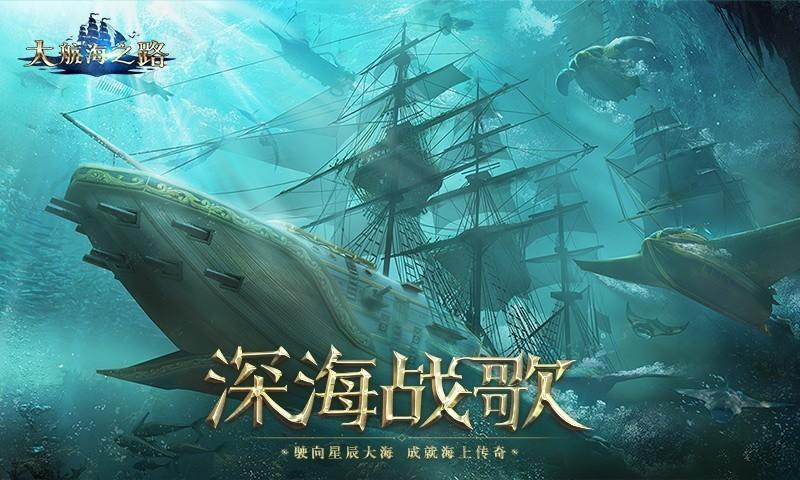 大航海之路360版截图