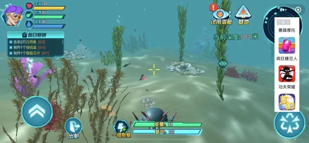海底求生hd截图
