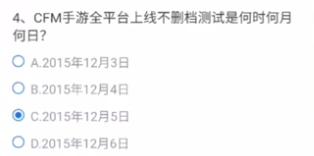 CF手游全平台上线不删档测试是何时何月何日