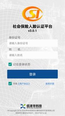 湖北社保人脸识别认证截图