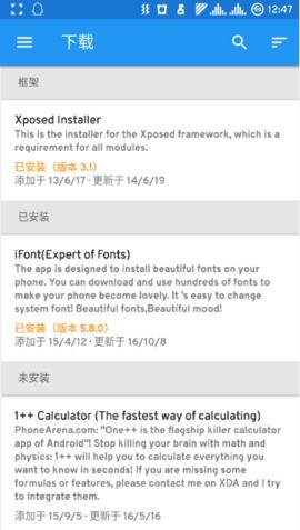 xposed installer截图
