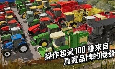 模拟农场20新地图截图
