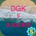 DGK5最后的腐败