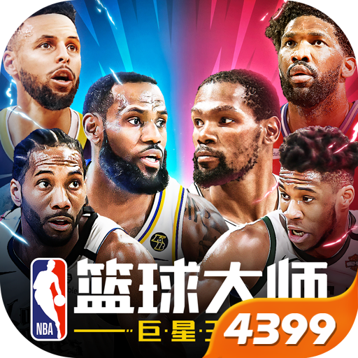 NBA篮球大师3.10.0