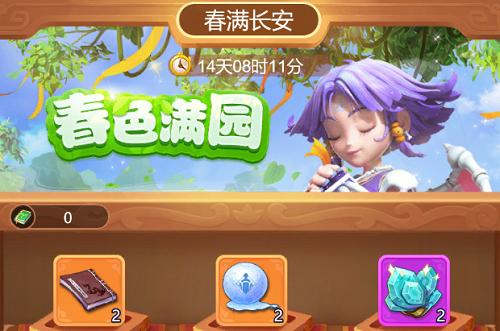 梦幻西游网页版除虫护林怎么玩