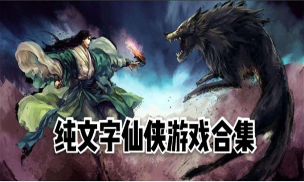 仙侠剧情文字游戏合集