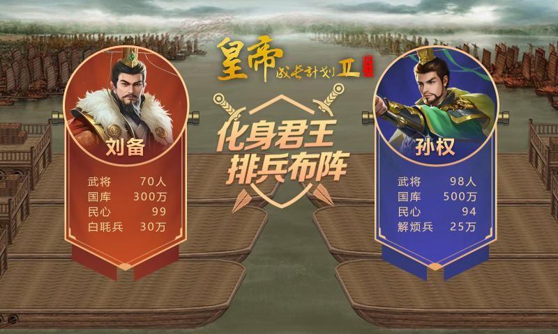 皇帝成长计划2(附兑换码)截图
