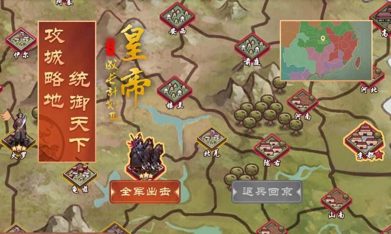 皇帝成长计划2(附兑换码)