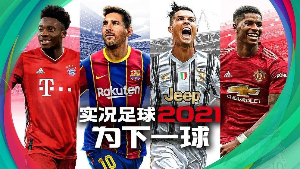 实况足球2021年截图