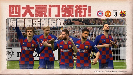 实况足球2021年