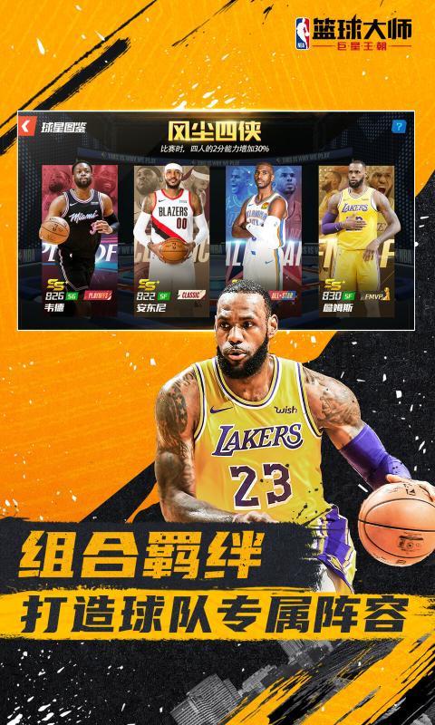 NBA篮球大师3.11.0截图