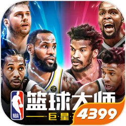NBA篮球大师3.11.0