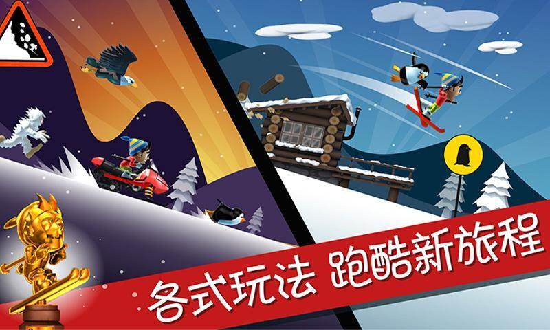 滑雪大冒险2021截图