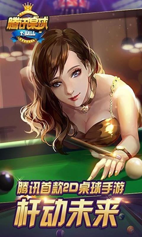 腾讯桌球3.19.0截图