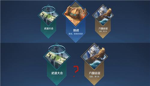 王者荣耀S23赛季挑战模式没有了吗?挑战模式入口位置介绍[多图]图片1