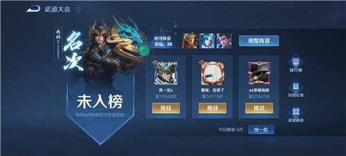 王者荣耀S23赛季挑战模式没有了吗?挑战模式入口位置介绍[多图]图片3