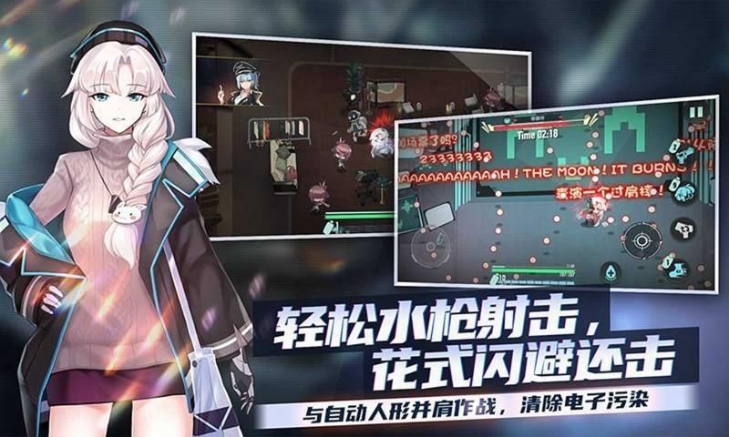 映月城与电子姬2.0.6截图