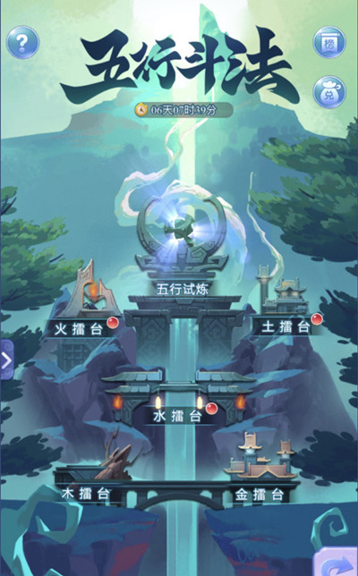 梦幻西游网页版五行斗法攻略大全