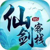 仙剑客栈h5苹果版