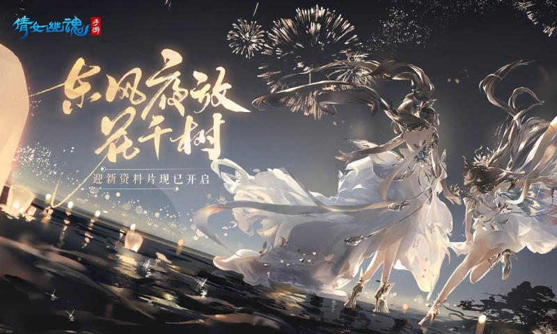 倩女幽魂1.9.6