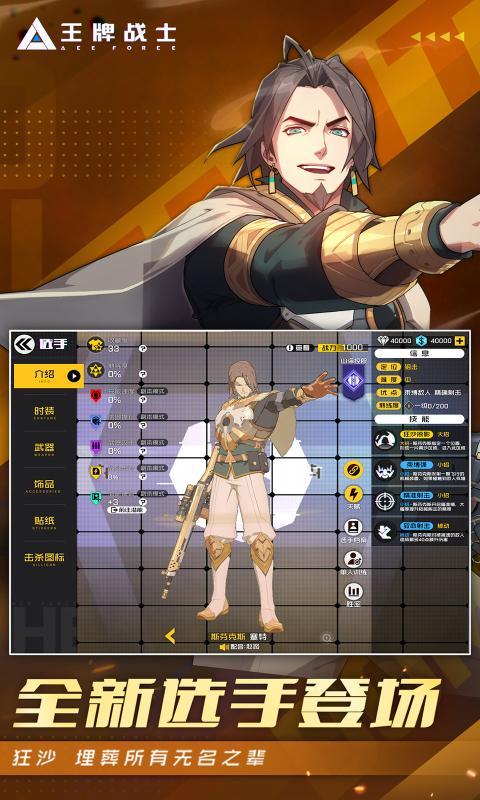王牌战士1.63.0.5