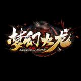 梦幻火龙单职业微变版