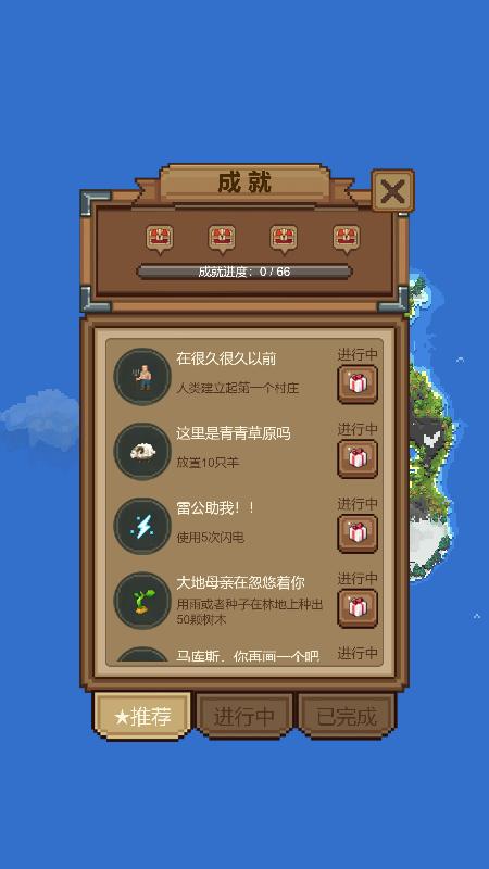 超级世界盒子小程序截图