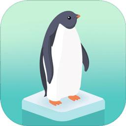 企鹅岛1.33.2