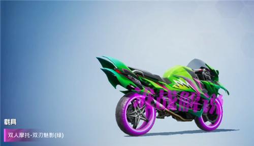 和平精英摩托车皮肤双刃魅影多少钱出