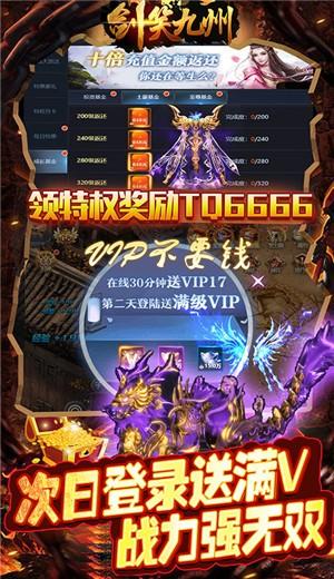 剑笑九州送千元充值