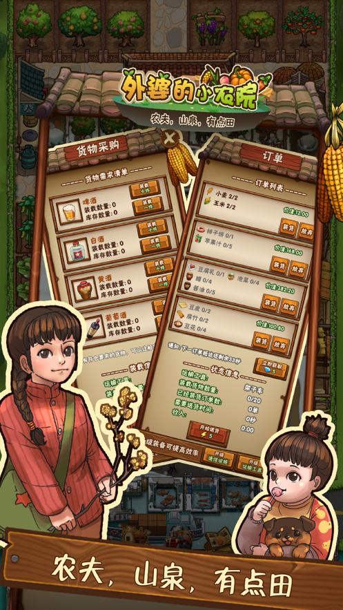 外婆的小农院游戏更新截图