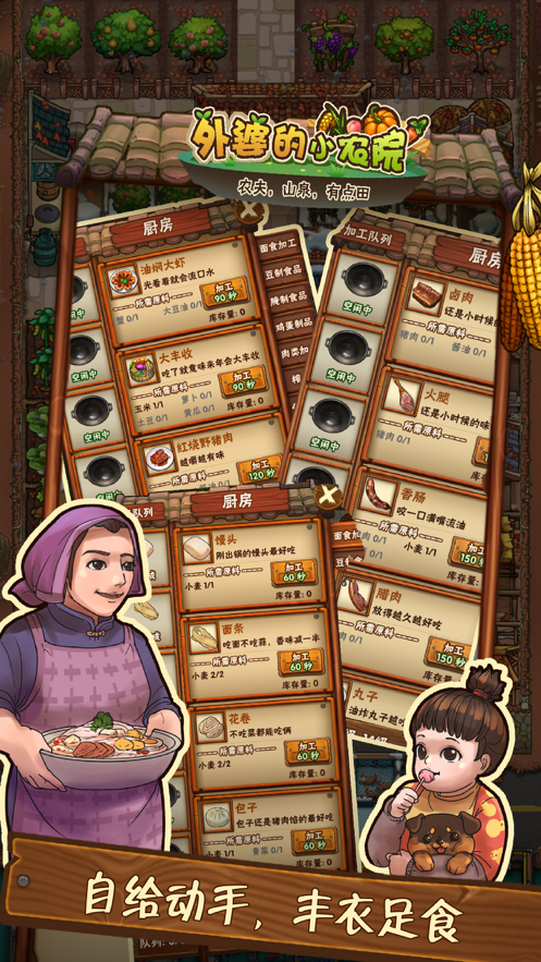 外婆的小农院游戏更新