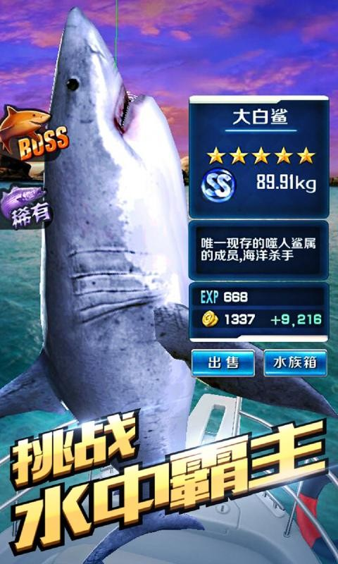 全民钓鱼8.7.4截图