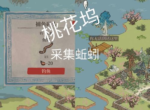 江南百景图蚯蚓在哪个地图获得