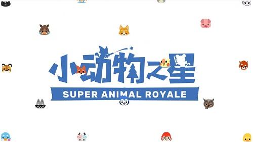 小动物之星iOS和安卓能一起玩吗