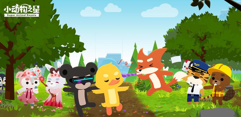 小动物之星停服更新公告介绍