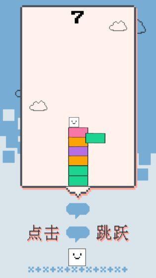 弹跳小方块截图