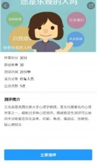 江苏人才网截图