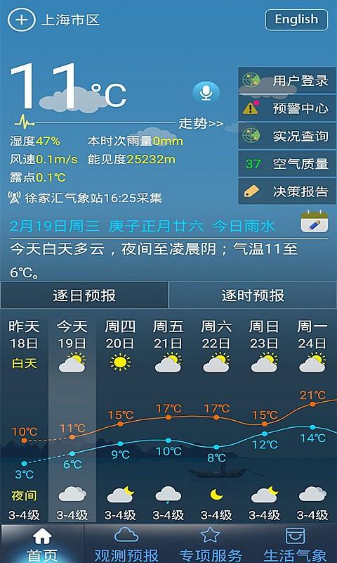 上海知天气截图
