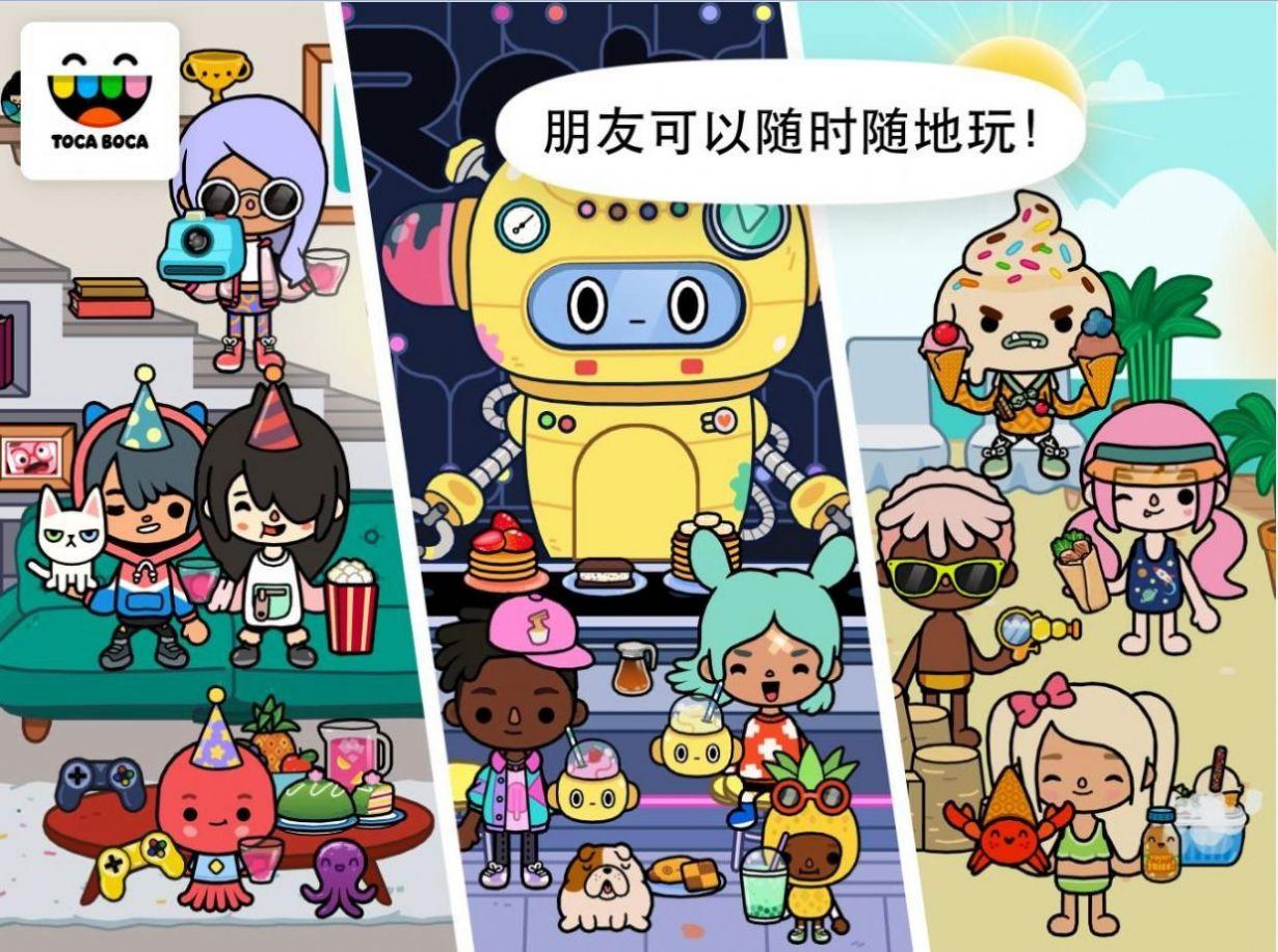 托卡世界儿童节2021截图