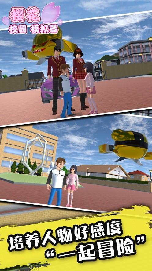 樱花校园模拟器1.038.51截图