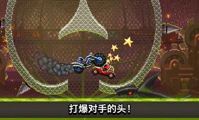 撞头赛车3.5.1截图