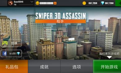 狙击猎手3.34.1截图