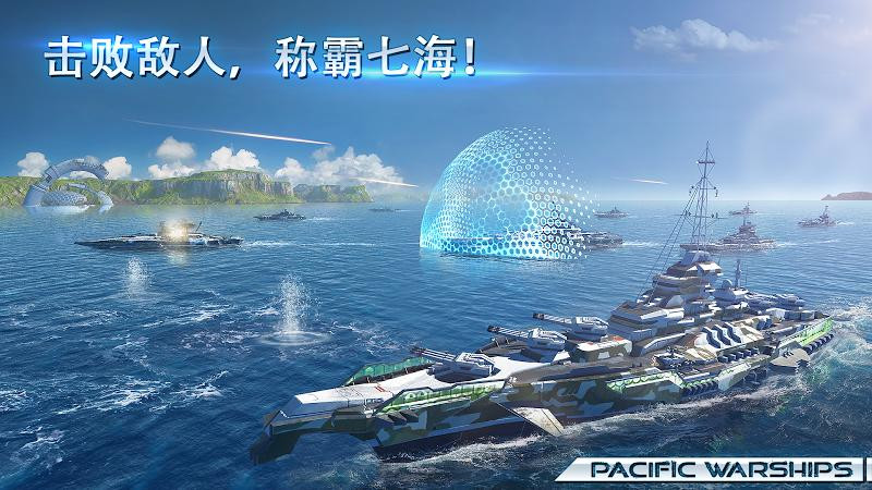 太平洋战舰大海战中文版截图