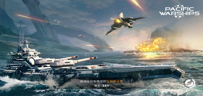 太平洋战舰大海战中文版