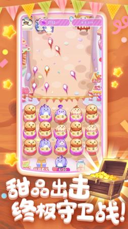 守卫甜品镇截图