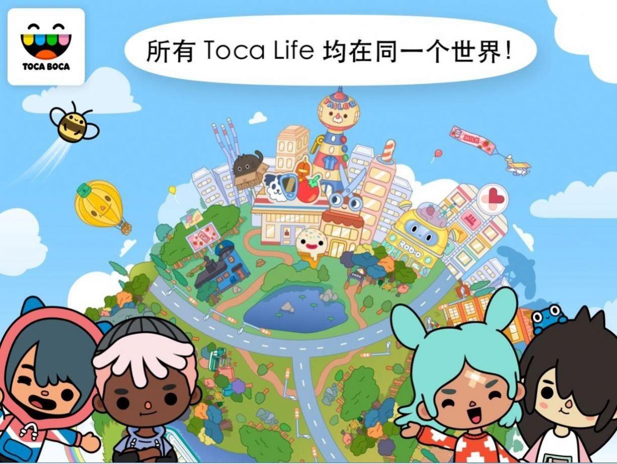 托卡世界儿童家具截图