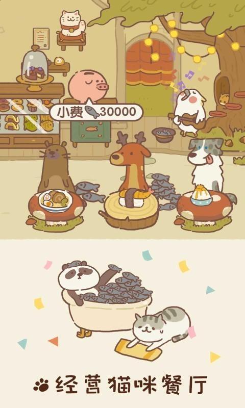 动物餐厅6.3截图