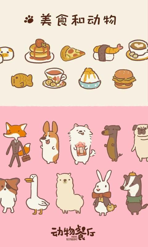 动物餐厅6.3